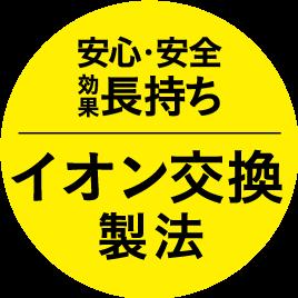 イオン交換製法(緩衝法)